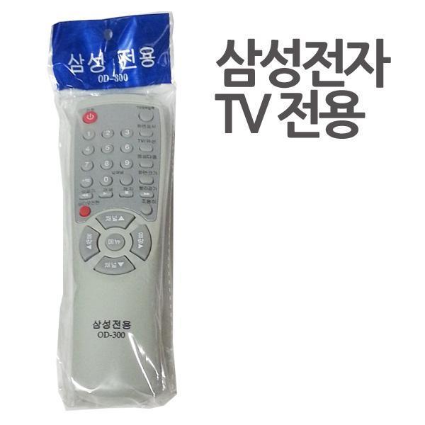몽동닷컴 삼성TV리모컨 OD-300 삼성TV전용 리모콘 리모컨 텔레비젼 간편 만능리모컨 만능리모콘
