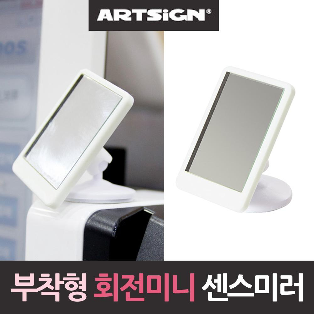 미니거울 회전 부착형 목짧은 센스미러 매장 도난방지 거울 미러 센스미러