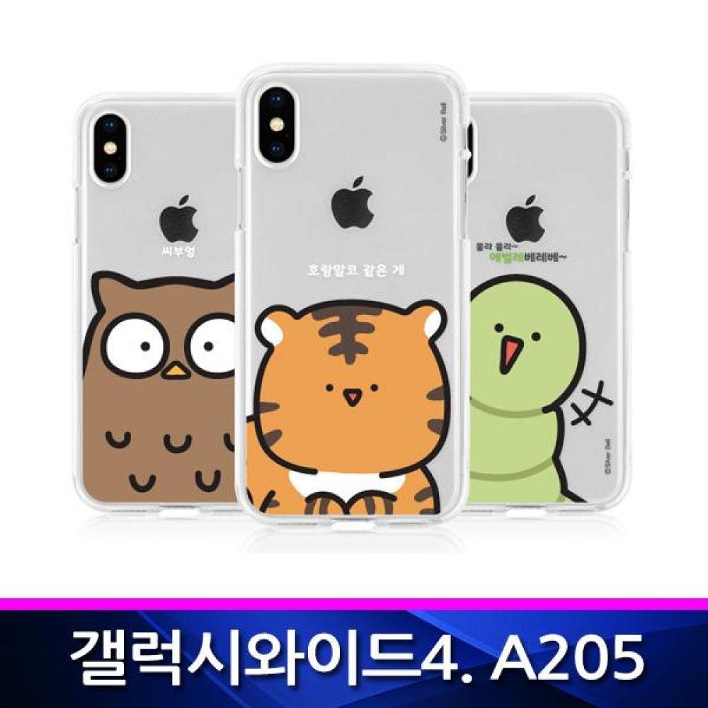 갤럭시와이드4 귀염뽀짝 빅페이스 투명 폰케이스 A205 핸드폰케이스 휴대폰케이스 그래픽케이스 투명젤리케이스 갤럭시와이드4케이스