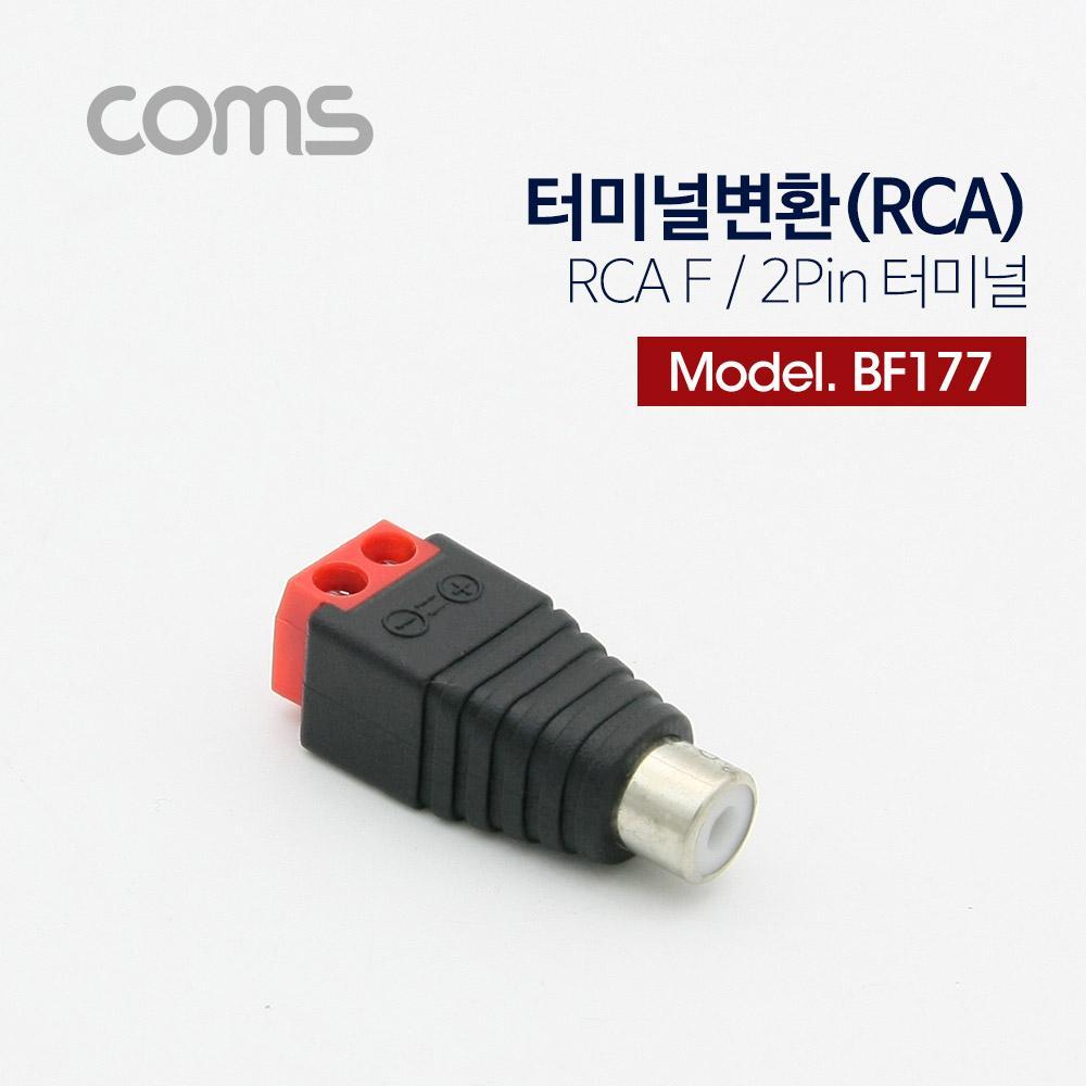 터미널 변환 RCA RCA F 2Pin 터미널 레드 컴퓨터용품 PC용품 컴퓨터악세사리 컴퓨터주변용품 네트워크용품