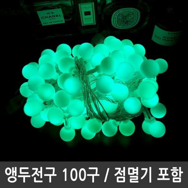 LED앵두전구 100구 녹색 투명선 크리스마스전구 LED트리전구 트리전구 LED100구 앵두전구 앵두전구100구