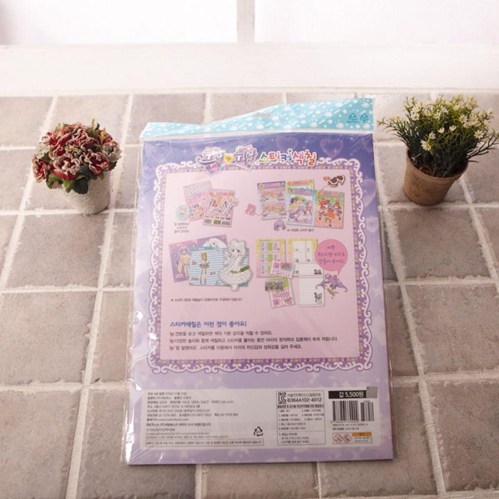 색칠 프리파라 스티커북 미술놀이 놀이책 유아스티커 색칠공부 스티커북 유아스티커 미술놀이 놀이책