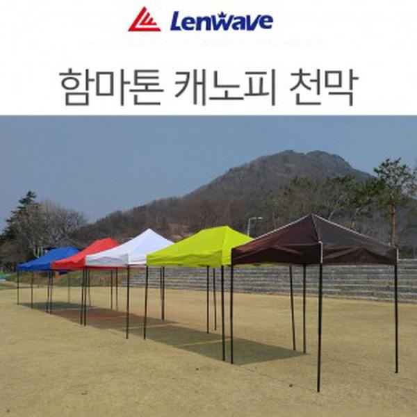 런웨이브 접이식 대형 캐노피 천막기둥 지붕 세트