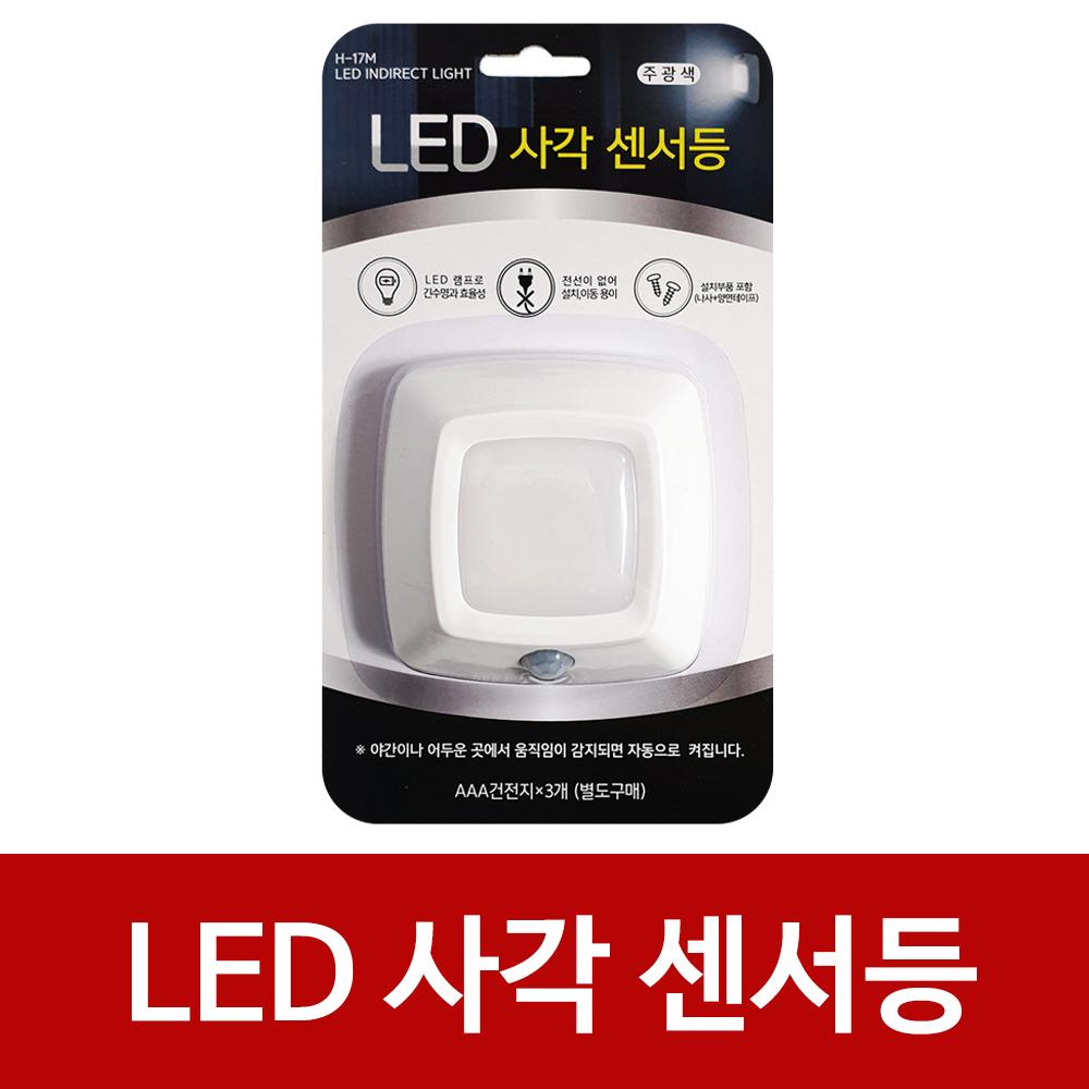 룸인 LED 사각 센서등(H-17M 주광색) 현관 직부등 센서등 LED센서등 현관센서등 현관조명등 현관조명센서등 LED현관등 LED현관센서등 직부등 현관직부등 LED직부등