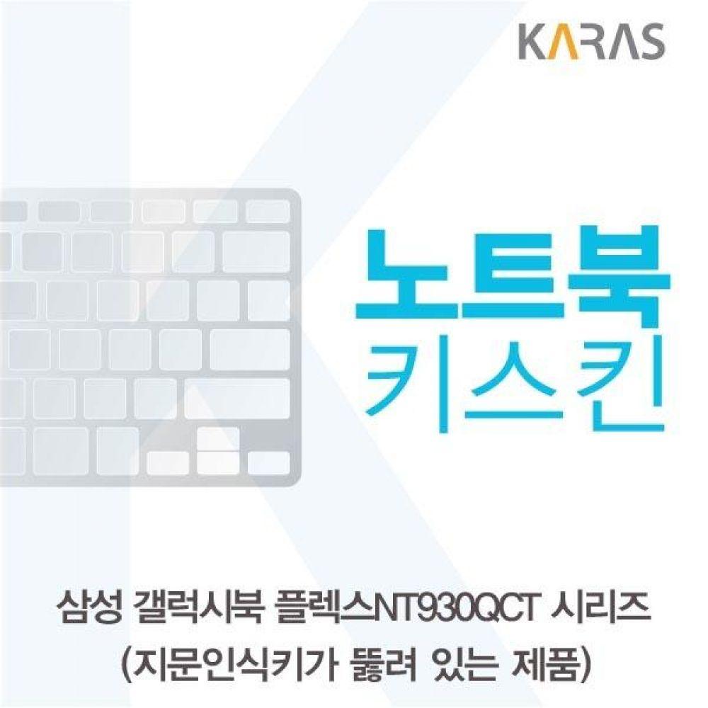삼성 갤럭시북 플렉스NT930QCT 시리즈 노트북키스킨(A타입) 키스킨 노트북키스킨 이물질방지 키덮개 자판덮개 실리콘