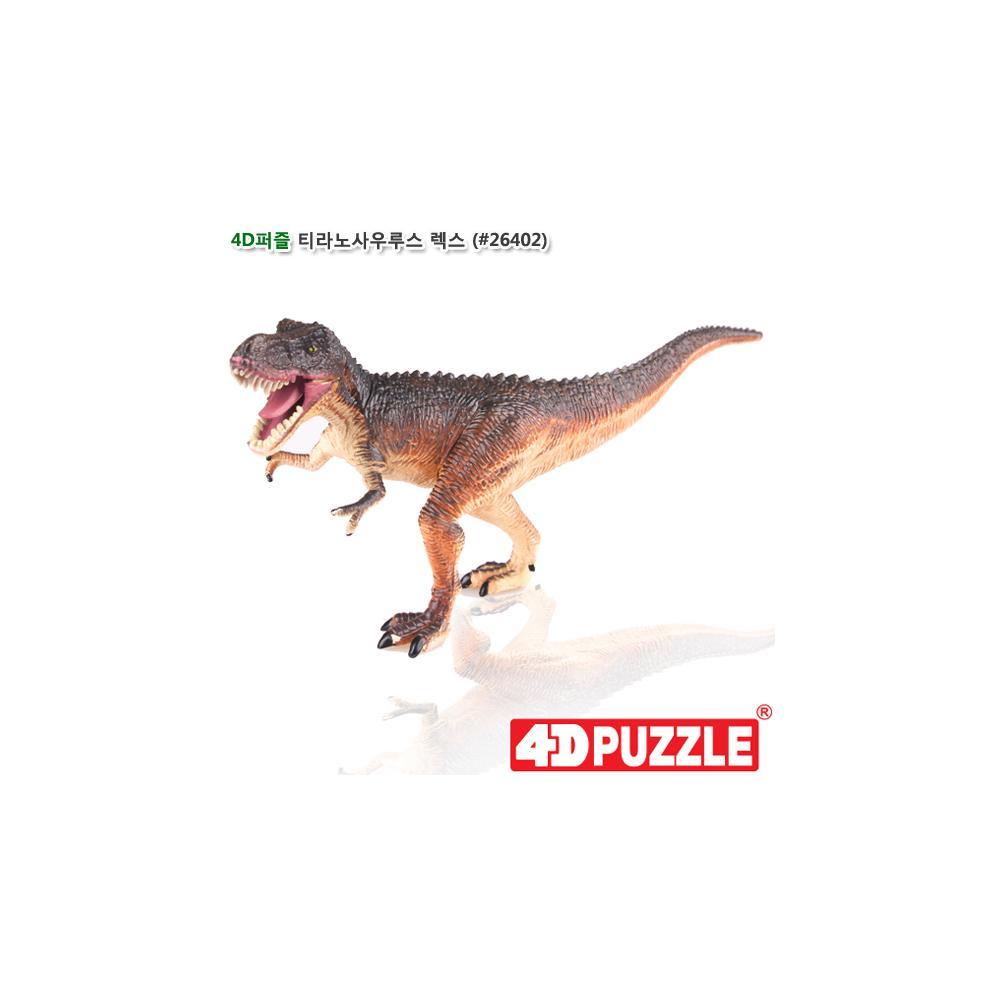 렉스 입체 조립 공룡 피규어 4D 퍼즐 티라노사우루스 입체조립 조립피규어 입체조립피규어 4D퍼즐 3D퍼즐