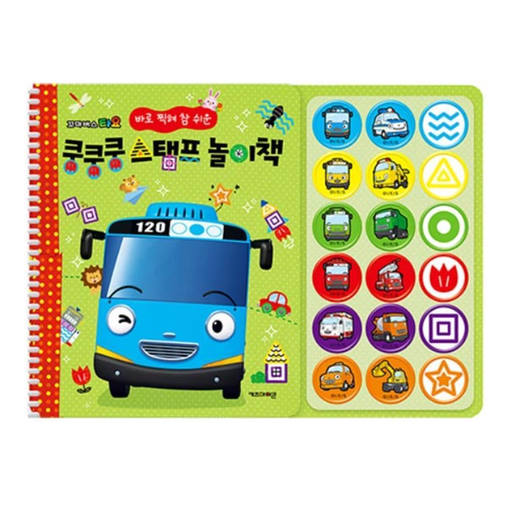 뽀로로쿵쿵쿵 스템프놀이책 색칠공부 스탬프 손놀이 스탬프 색칠공부 유아책 손놀이 놀이책