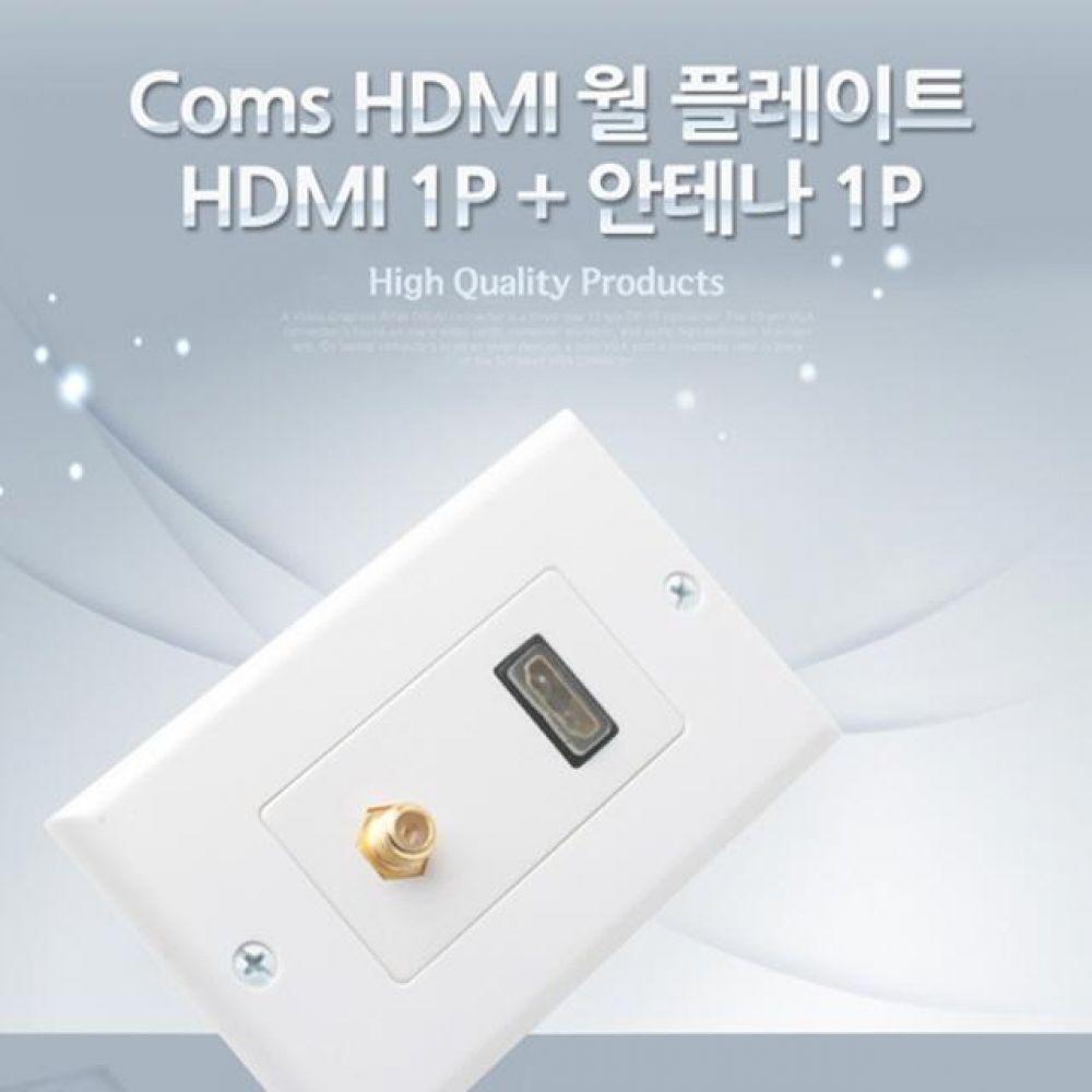 월 플레이트 HDMI RF 안테나 Wall Plate 컴퓨터용품 PC용품 컴퓨터악세사리 컴퓨터주변용품 네트워크용품 dp케이블 모니터케이블 hdmi연장케이블 hdmi젠더 hdmi단자 랜젠더 무선수신기 dvi케이블 hdmi연결 파워케이블