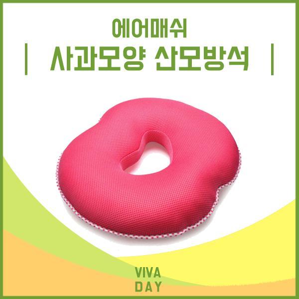 몽동닷컴 에어매쉬 사과모양 산모방석 임산부 방석 출산 산모 엉덩이
