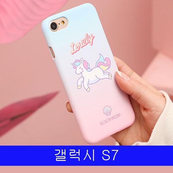 몽동닷컴 갤럭시 S7 러블리 유니콘 하드 G930 케이스 갤럭시S7케이스 갤S7케이스 S7케이스 하드케이스 핸드폰케이스