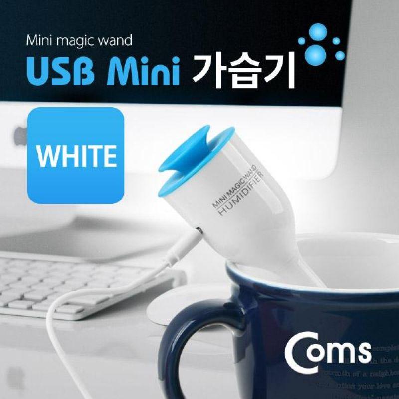 Coms USB 가습기 stick white 컵활용