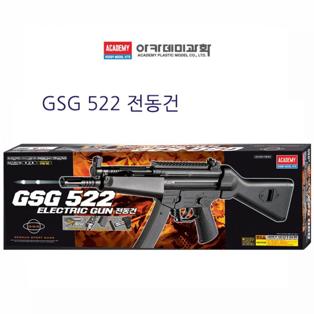 GSG 522 전동건 17406 총장난감 에어건 작동완구 장난감총 총장난감 에어건 장난감