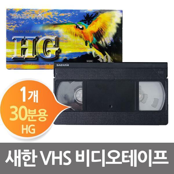몽동닷컴 새한 VHS 30분용 HG 비디오 테이프 녹화테이프 테잎 캠코더 비디오 공테이프