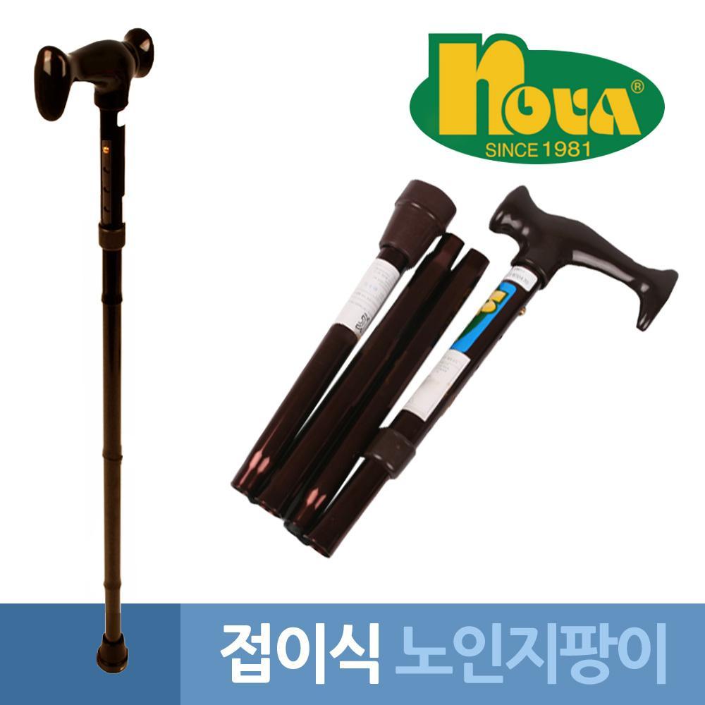 노바3020 휴대가 편한 접이식 노인지팡이 지팡이 노인지팡이 영감지팡이 접이식 조절지팡이