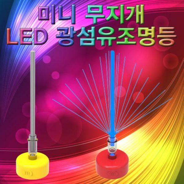 미니 무지개 LED 광섬유조명등(수은건전지 포함) 과학교구 두뇌발달 DIY 과학키트 만들기 향앤미