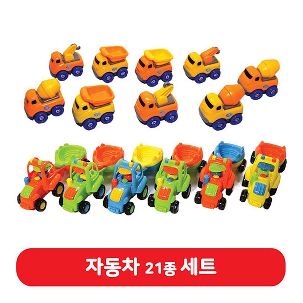 조카 유아 중장비 자동차 21종세트 어린이날 선물 완구 어린이집 유아원 초등학교 장난감