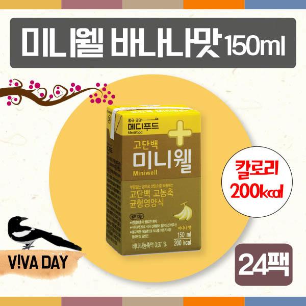 메디푸드 부담없는 미니웰 바나나맛 150mlX24팩 영양식 단백질 영양보충 열량보충 단백질보충 식이섬유
