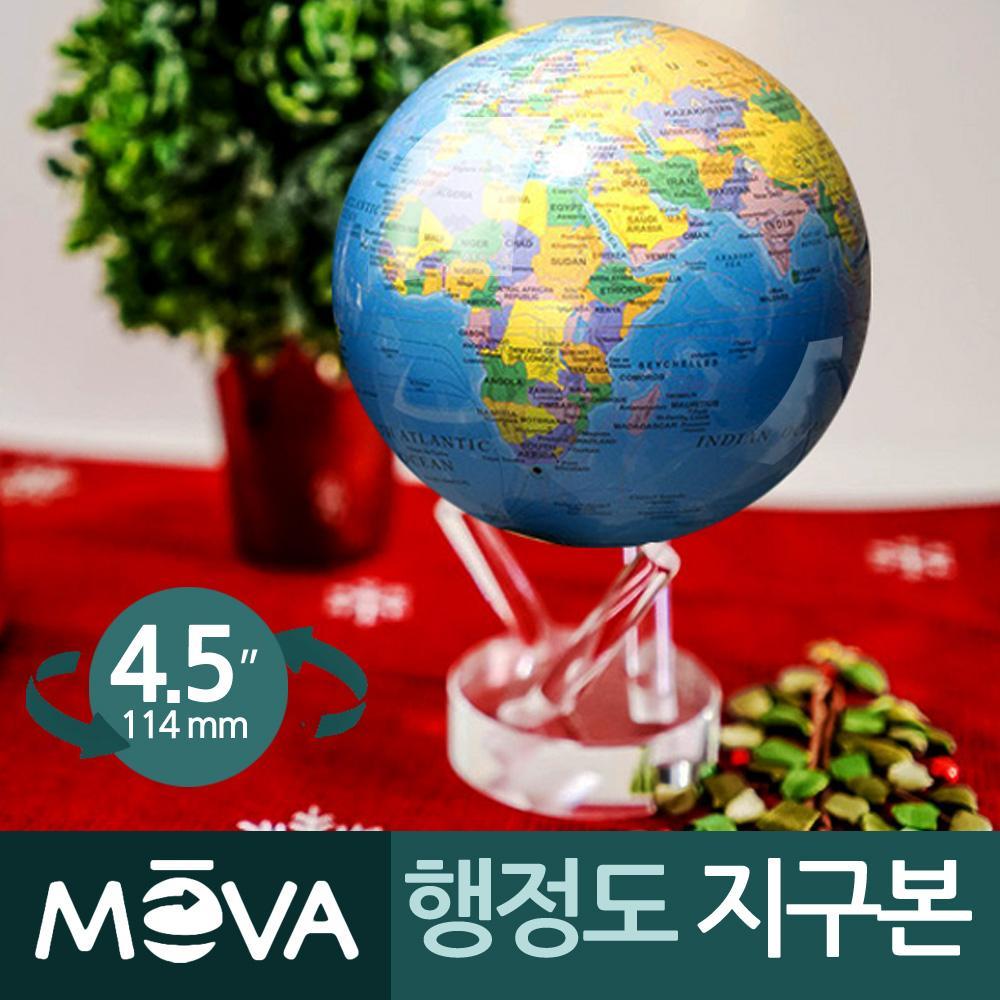 모바 자가회전구 행정도 지구본 4.5중형 모바글로브 지구본 인테리어 장식 세계지도