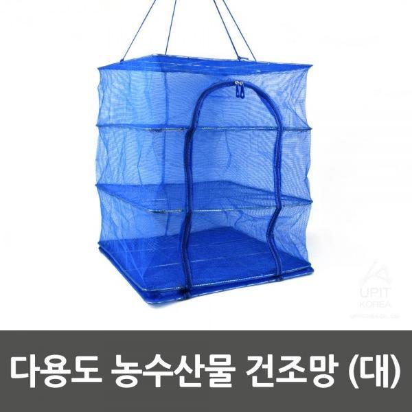 몽동닷컴 다용도 농수산물 건조망 (대) 생활용품 잡화 주방용품 생필품 주방잡화