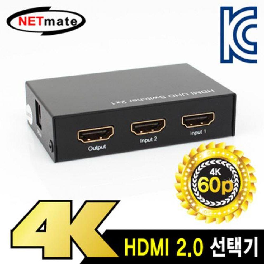 넷메이트 NM-HSU201 4K 60Hz HDMI 2.0 2대1 선택기 컴퓨터용품 PC용품 컴퓨터악세사리 컴퓨터주변용품 네트워크용품 사운드분배기 모니터선 hdmi셀렉터 스피커잭 옥스케이블 hdmi스위치 hdmi컨버터 rgb분배기 rca케이블 av케이블