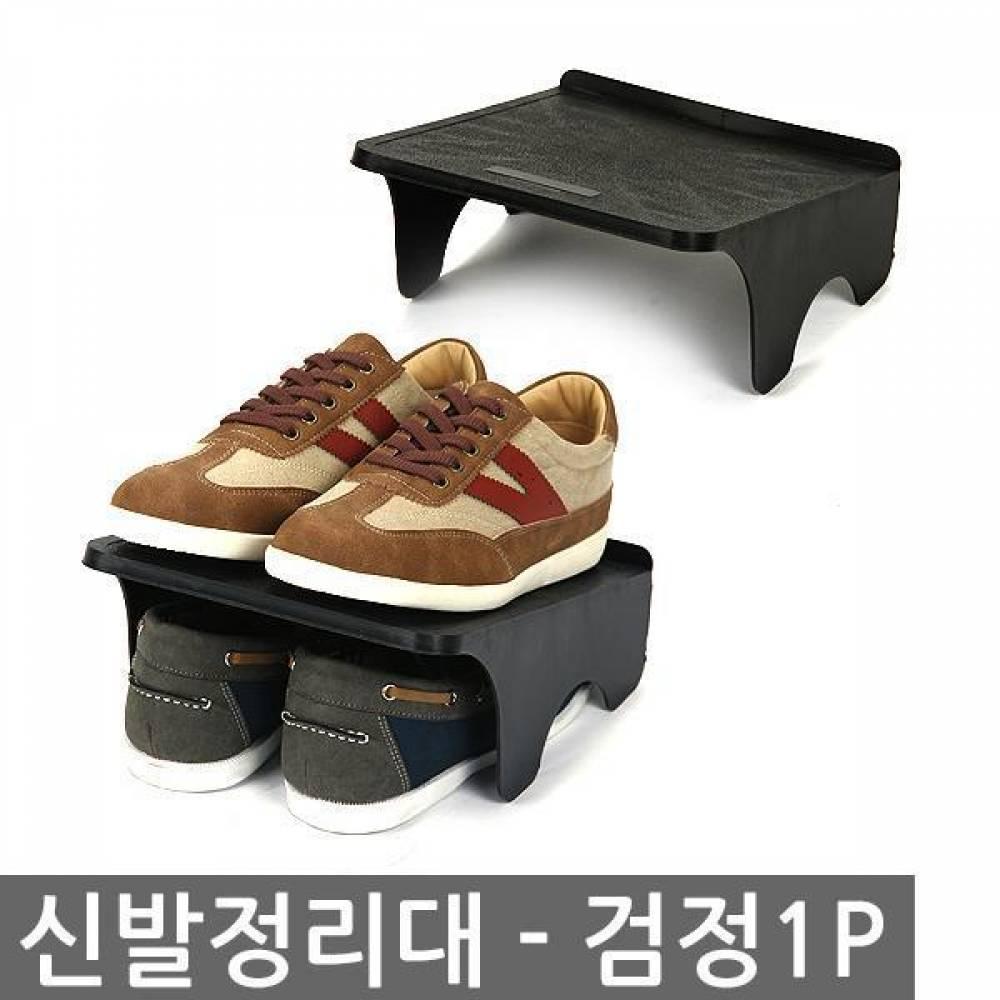 MWSHOP 신발정리대_검정(더블형) 엠더블유샵