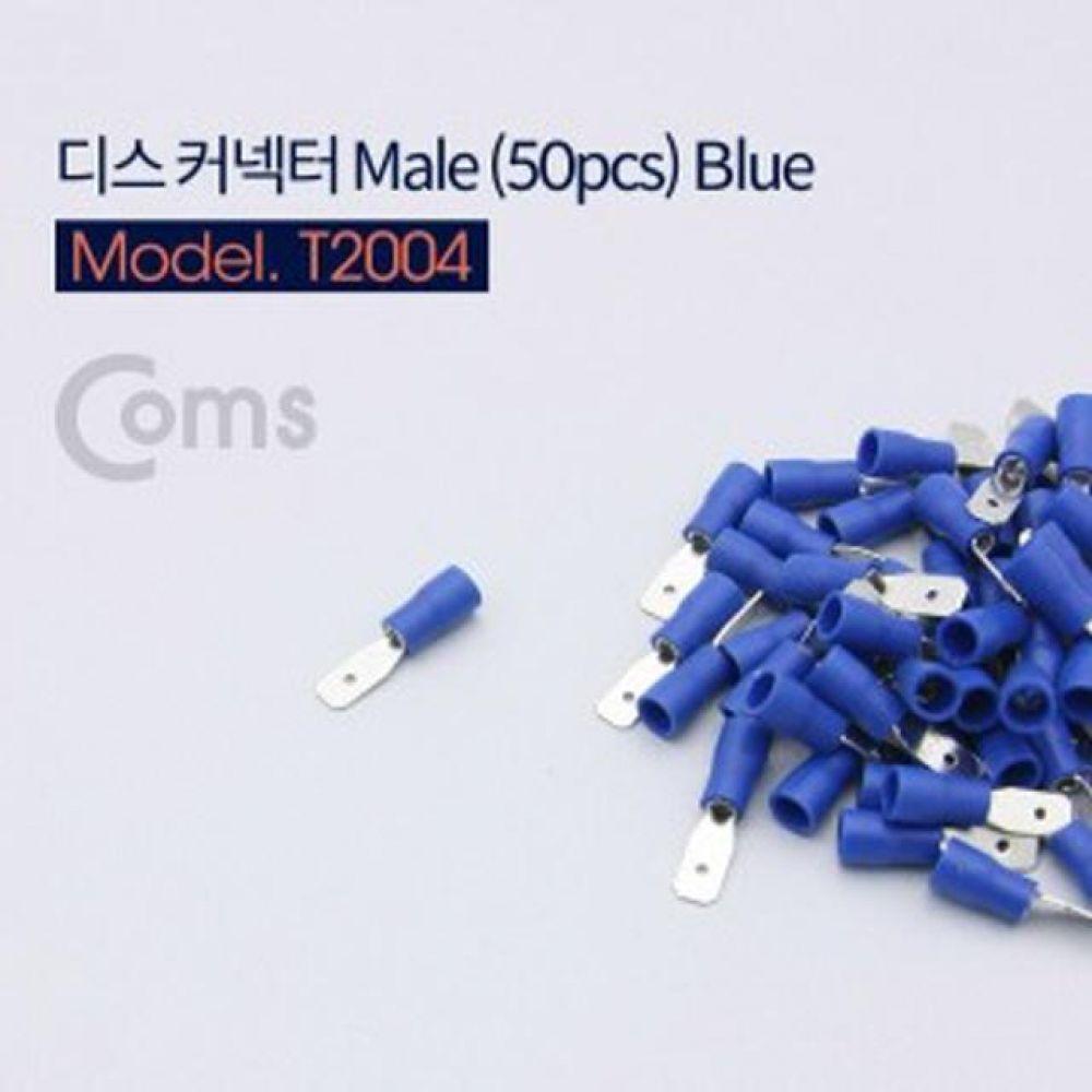 컴스 디스 커넥터Male형 Blue 50pcs MDD2-187 컴퓨터용품 PC용품 컴퓨터악세사리 컴퓨터주변용품 네트워크용품 변환케이블 dp케이블 영상케이블 dvi케이블 9핀케이블 dvi변환젠더 hdmi케이블 4k케이블 sata케이블 모니터케이블