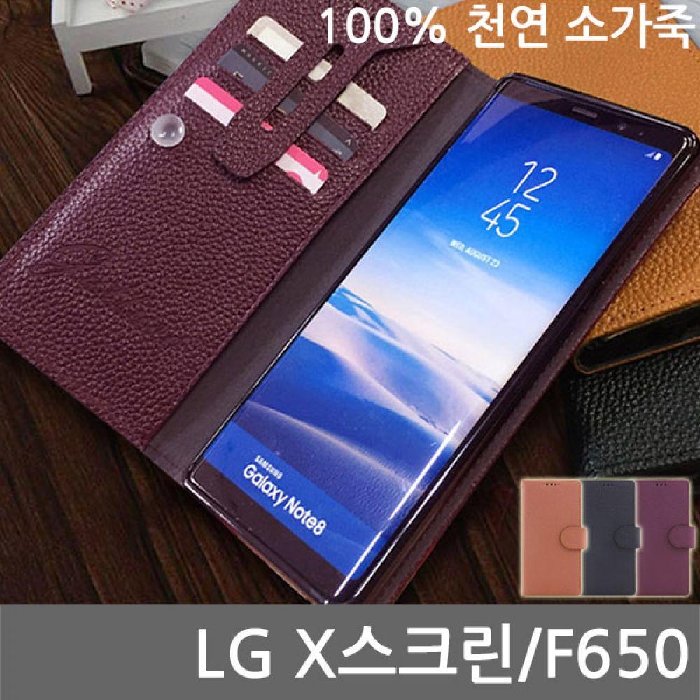 LG X스크린 GAT 소가죽 플립케이스 F650 핸드폰케이스 스마트폰케이스 휴대폰케이스 소가죽케이스 지갑형케이스