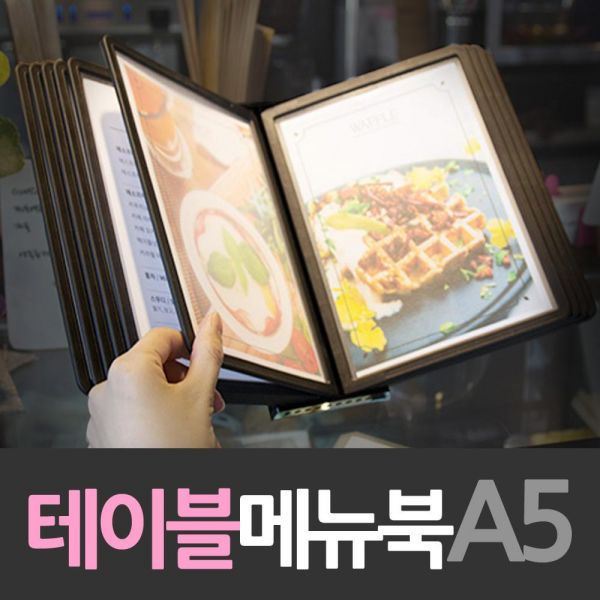 넘기는 A5 테이블 메뉴북 20페이지 메뉴거치대 메뉴판 데스크 레스토랑 메뉴꽂이
