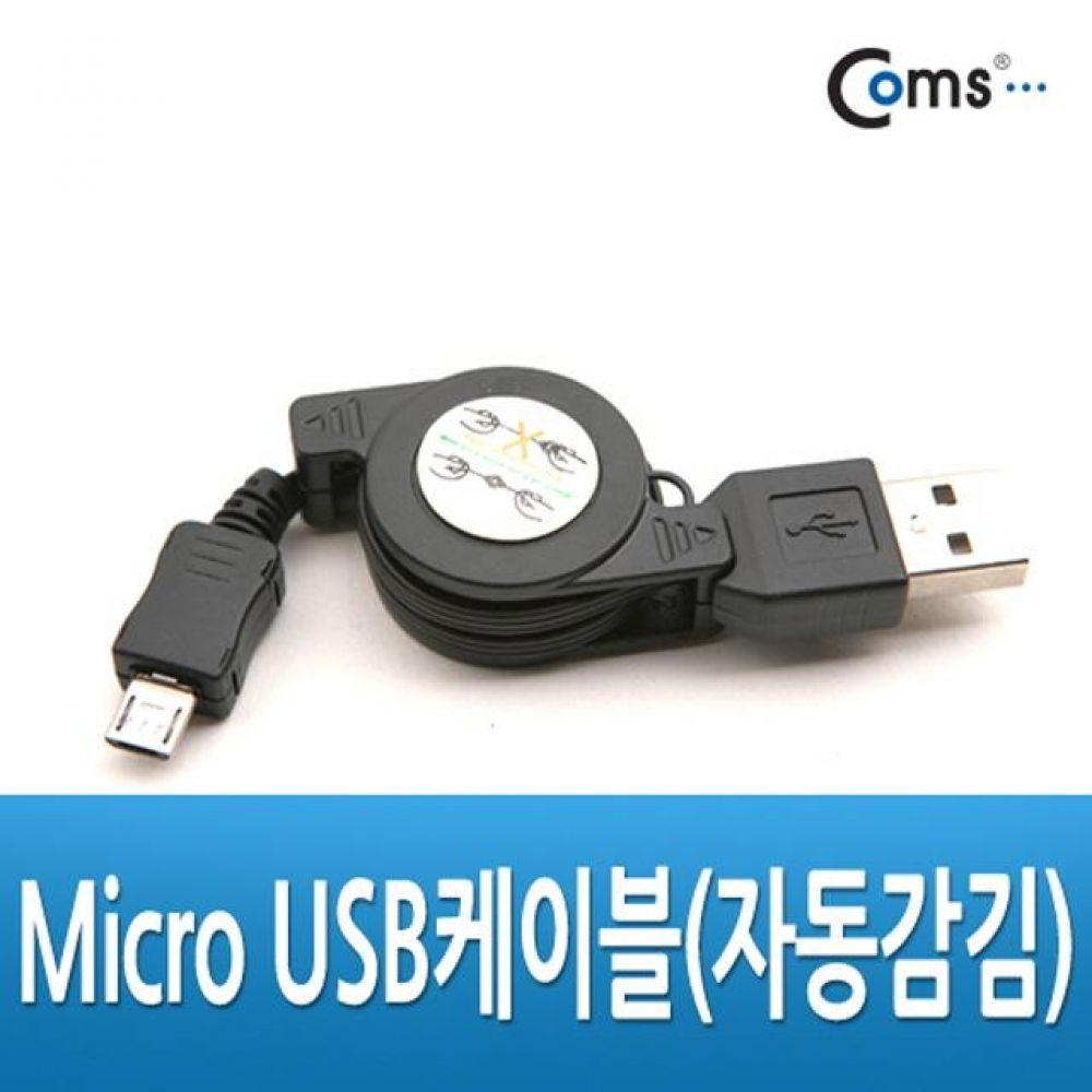 Micro USB 자동감김 케이블 케이블 USB LAN HDMI 컴퓨터용품 PC용품 컴퓨터악세사리 컴퓨터주변용품 네트워크용품 usb연장케이블 usb충전케이블 usb선 5핀케이블 usb허브 usb단자 usbc케이블 hdmi케이블 데이터케이블 usb멀티탭