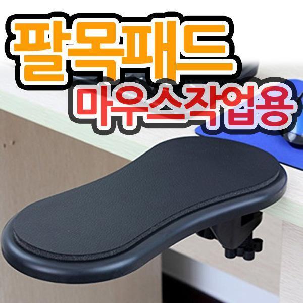 장기 컴퓨터마우스작업 팔목보호패드