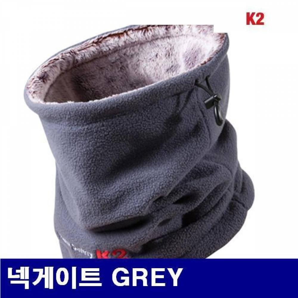 K2 8485517 넥게이트(GREY) 넥게이트 GREY FREE (1EA) 산업안전 접착 윤활 안면보호구 마스크 K2 공구