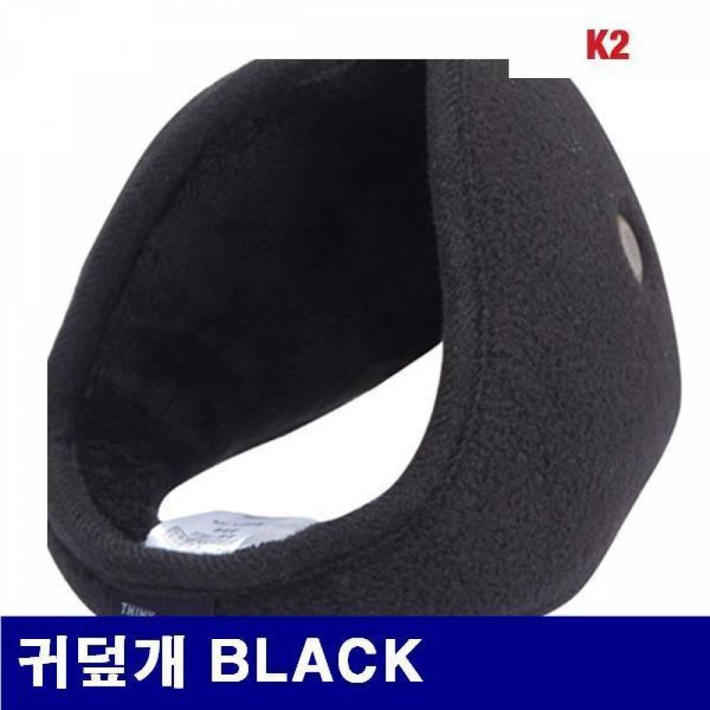 K2 8485508 귀덮개(BLACK) 귀덮개 BLACK FREE (1EA) 산업안전 접착 윤활 안전용품 귀마개 K2 공구