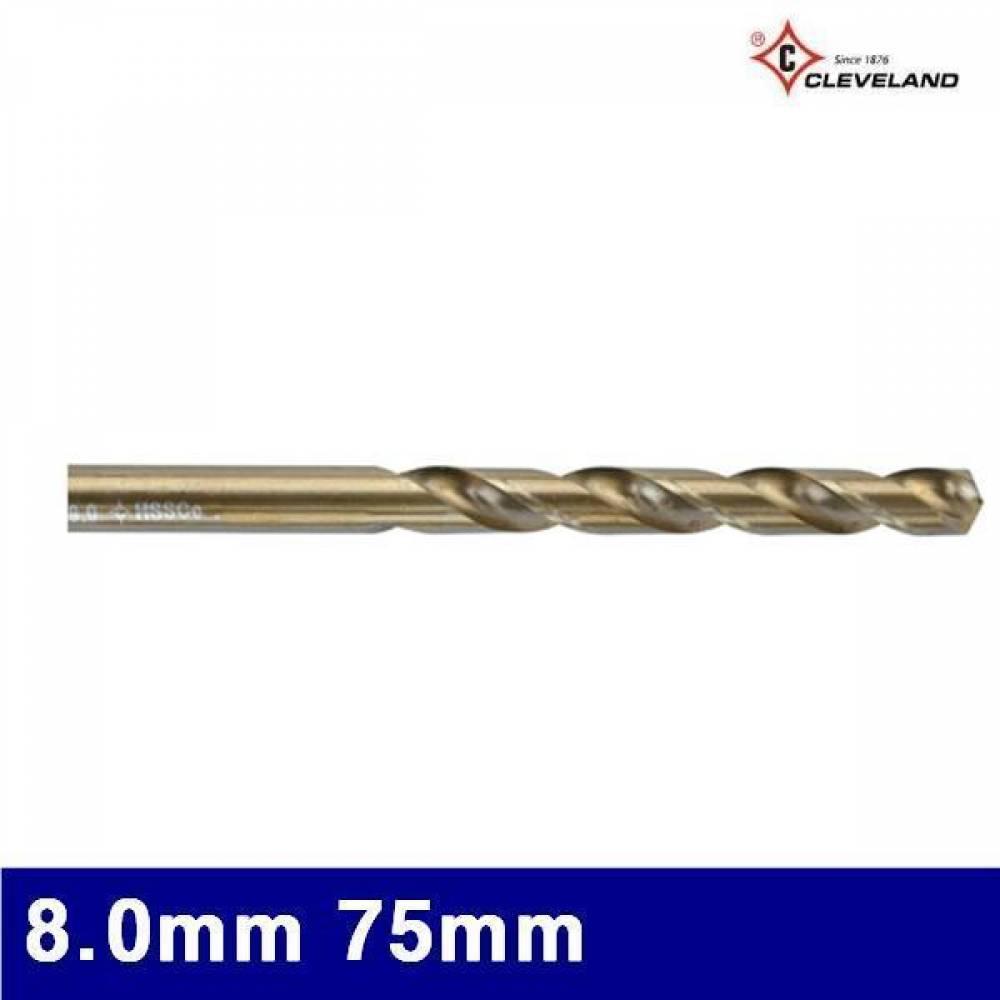 클리브랜드 3442711 코발트드릴 8.0mm 75mm 117mm (통(10EA)) 드릴빗트 드릴비트 드릴날 절삭 초경 공작 드릴류 코발트드릴