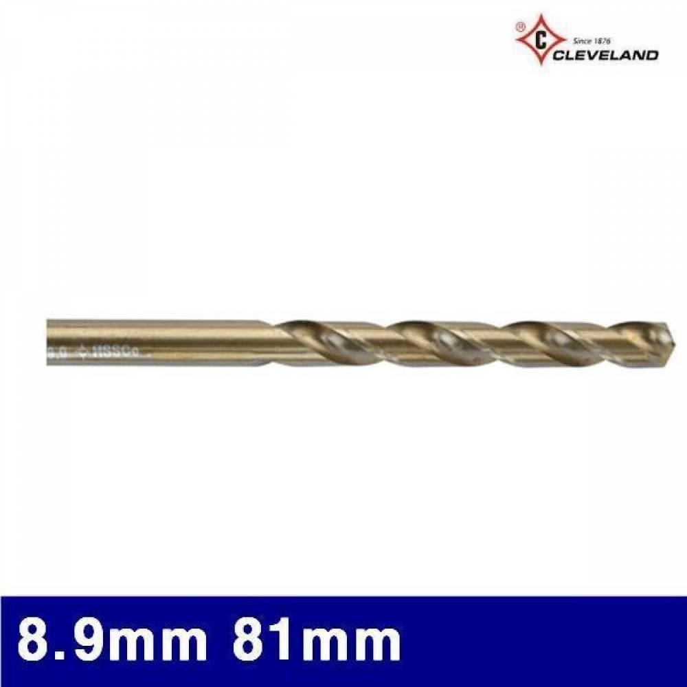 클리브랜드 3442809 코발트드릴 8.9mm 81mm 125mm (통(5EA)) 드릴빗트 드릴비트 드릴날 절삭 초경 공작 드릴류 코발트드릴