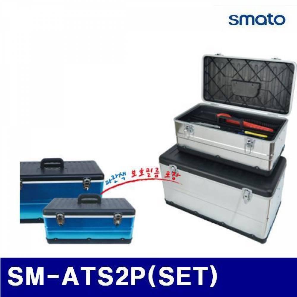 스마토 1090994 알루미늄공구함 SM-ATS2P(SET) (1ea) 공구함 부품함 공구가방 작업공구 공구함 공구가방 공구보관함