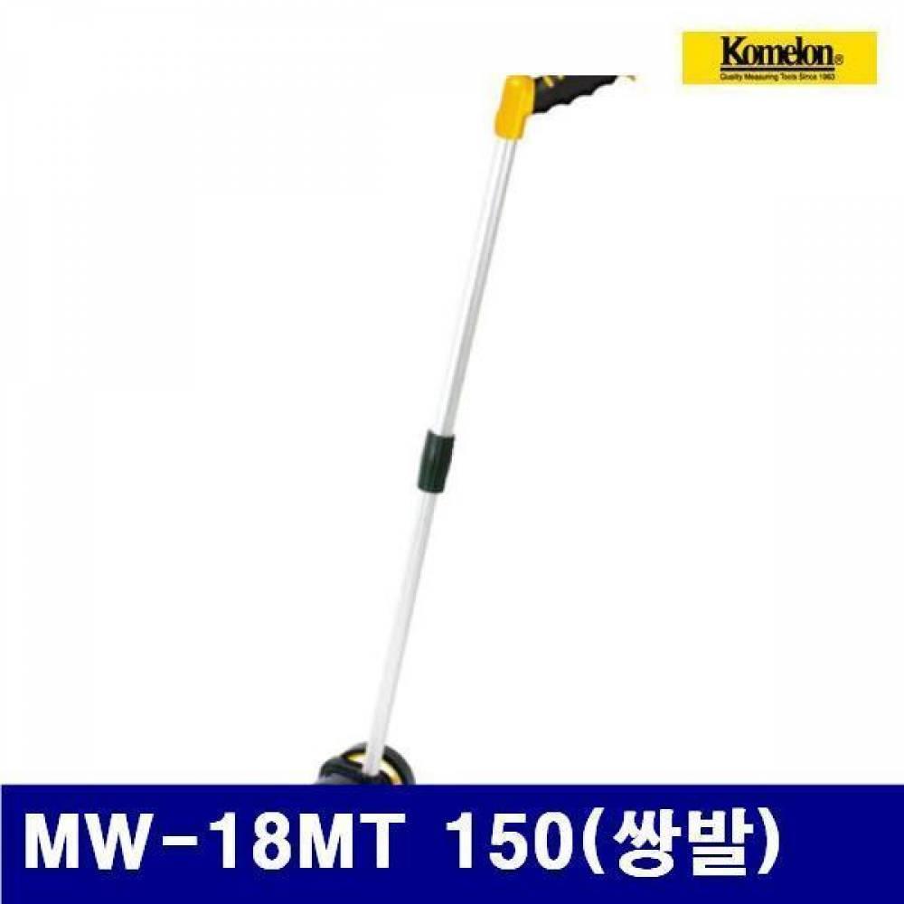 코메론 4090685 2단워킹카운터-휠메저 MW-18MT 150(쌍발) 1km/1cm (1EA) 카운터 워킹카운터 카운타 측정공구 자 줄자 각도기 워킹카운터