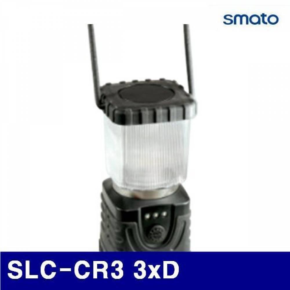 스마토 1024450 LED캠핑랜턴 SLC-CR3 3xD 81x81x184(mm) (1EA) 랜턴 렌턴 램프 후레쉬 전등 전기 조명 조명기구 랜턴