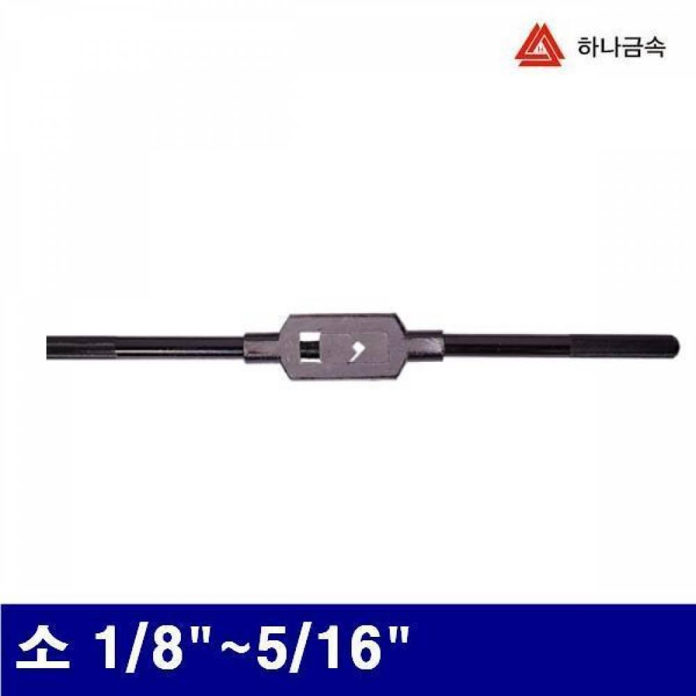 하나금속 1080012 탭핸들 소 1/8Inch-5/16Inch 220mm (1EA) 탭핸들 다이스 절삭공구 핸드탭 절삭 초경 공작 탭 다이스 탭핸들