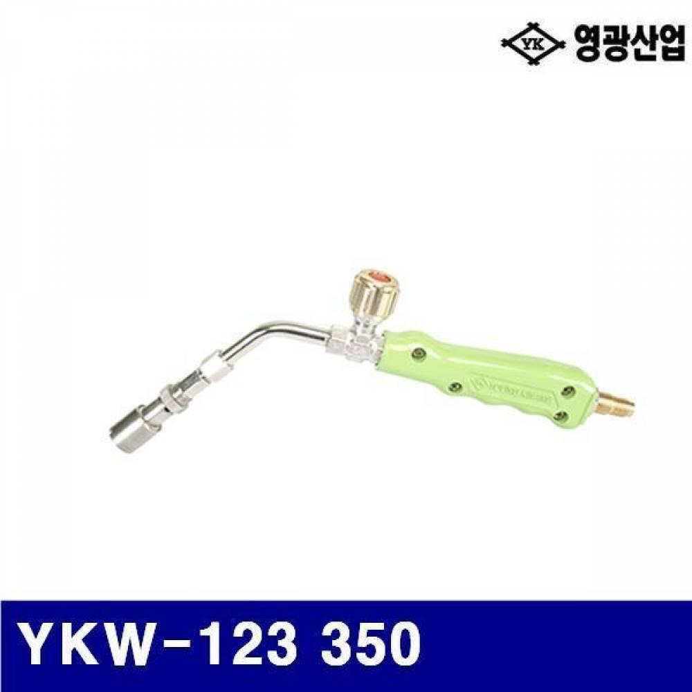 영광산업 7450338 동용접토치 YKW-123 350  (1EA) 용접기자재 토치 용단기 가스토치 영광산업 공구
