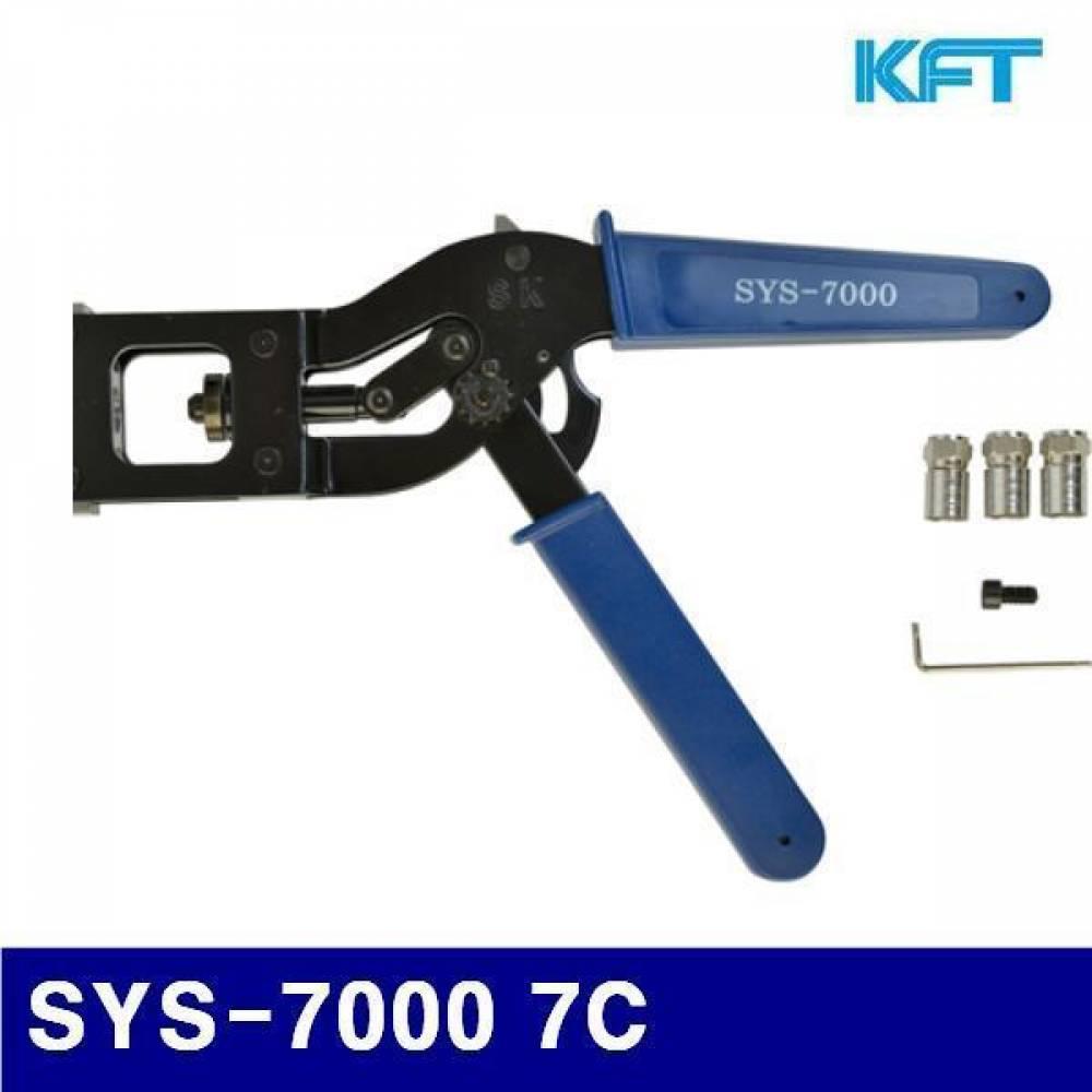 KFT 2202602 동축원형압착기 SYS-7000 7C 동축컨넥터 (1EA) 유압압착기 터미널압착기 케이블압착기 전기 조명 압착공구 압착기
