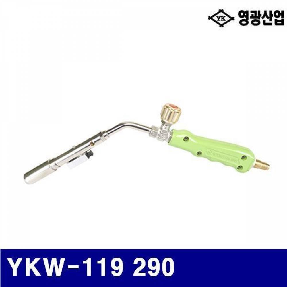 영광산업 7450329 동용접 토치 YKW-119 290  (1EA) 용접기자재 토치 용단기 가스토치 영광산업 공구