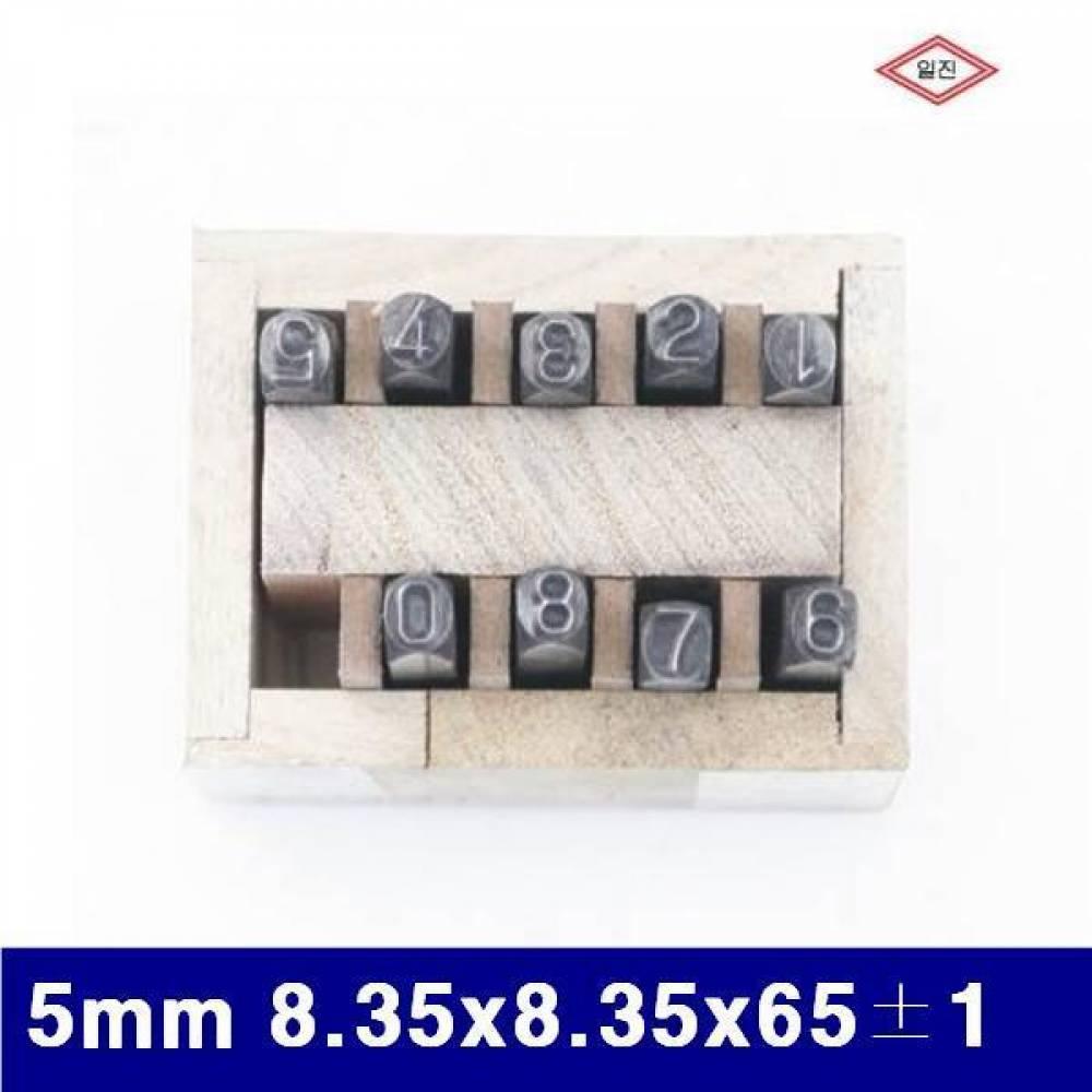 일진 1240164 HSS숫자펀치 5mm 8.35x8.35x65±1 HSS (1조(9pcs)) 핀펀치 펀치 목공용품 목공구 절삭 초경 공작 철공용공구 숫자펀치