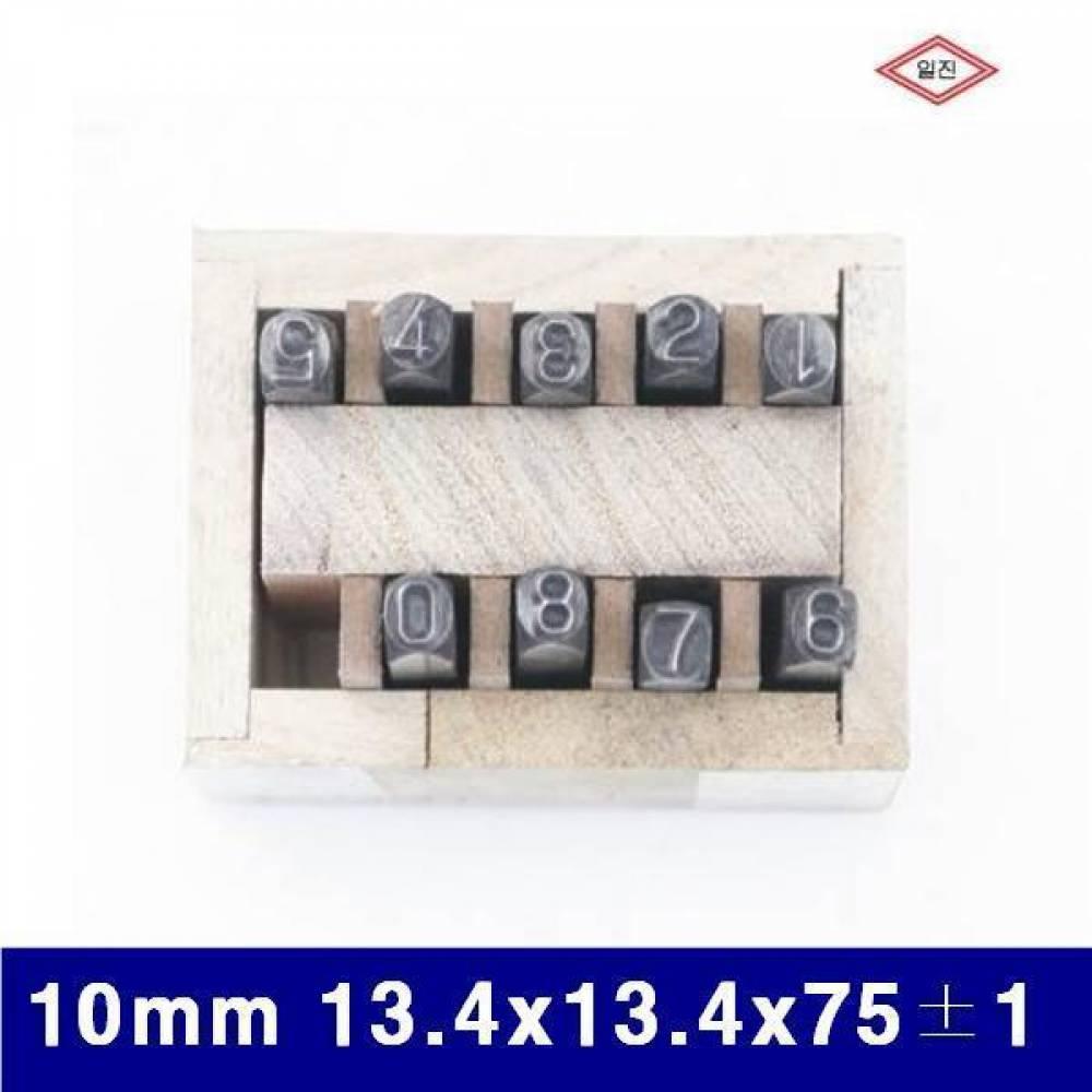 일진 1240191 HSS숫자펀치 10mm 13.4x13.4x75±1 HSS (1조(9pcs)) 핀펀치 펀치 목공용품 목공구 절삭 초경 공작 철공용공구 숫자펀치