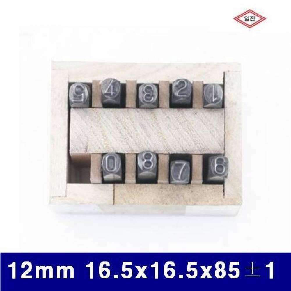 일진 1240207 HSS숫자펀치 12mm 16.5x16.5x85±1 HSS (1조(9pcs)) 핀펀치 펀치 목공용품 목공구 절삭 초경 공작 철공용공구 숫자펀치
