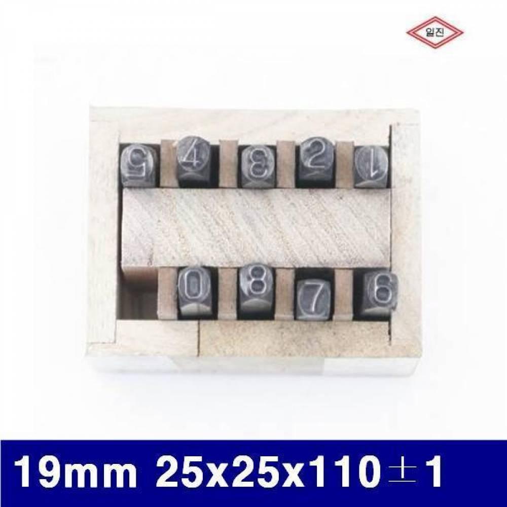 일진 1240225 HSS숫자펀치 19mm 25x25x110±1 HSS (1조(9pcs)) 핀펀치 펀치 목공용품 목공구 절삭 초경 공작 철공용공구 숫자펀치