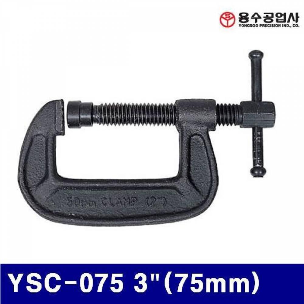용수공업사 455-5002 만력기 YSC-075 3Inch(75mm) 48mm (1EA) 탁상바이스 바이스 금형공작 작업공구 연결 고정용품 홀딩클램프 홀더