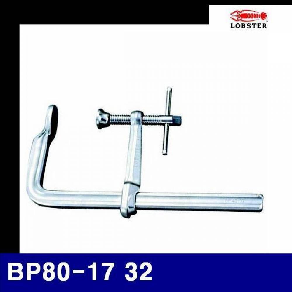 로보스터 2151052 L-클램프(철골형) BP80-17 32 800 (1EA) 클램프 목공클램프 철공클램프 작업공구 연결 고정용품 홀딩클램프 홀더