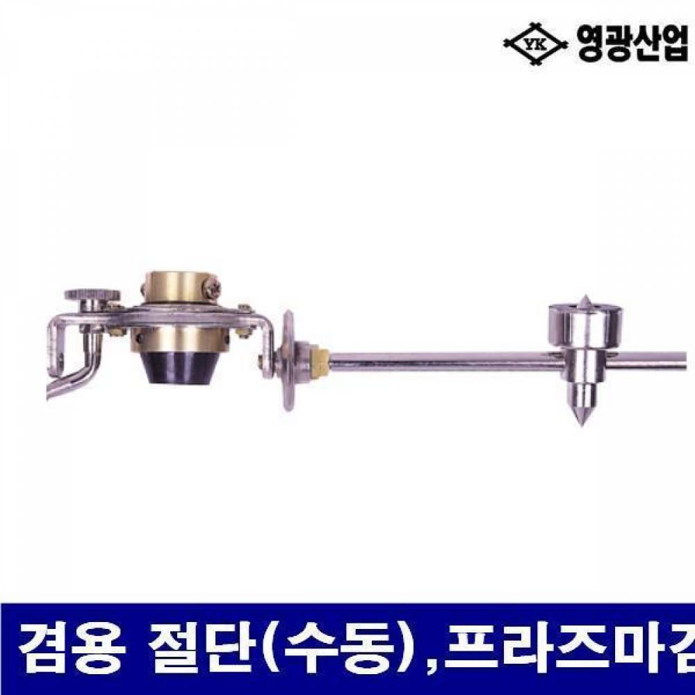 영광산업 7450037 콤파스 겸용 절단(수동) 프라즈마겸용  (1EA) 파스 측정공구 계측기 측정공구 캘리퍼스 내 외경파스