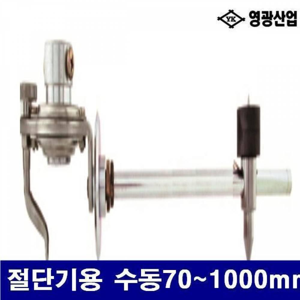 영광산업 7450019 콤파스 절단기용 수동70-1000mm  (1EA) 파스 측정공구 계측기 측정공구 캘리퍼스 내 외경파스