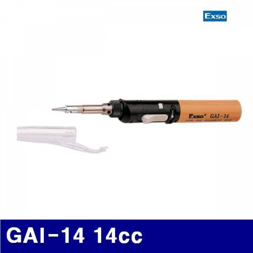 엑소 1350586 가스 인두기(휴대용 자동점화) GAI-14 14cc 200-550 (1EA) 인두기 가스인두기 가스인두기 전기 조명 인두공구 가스인두기